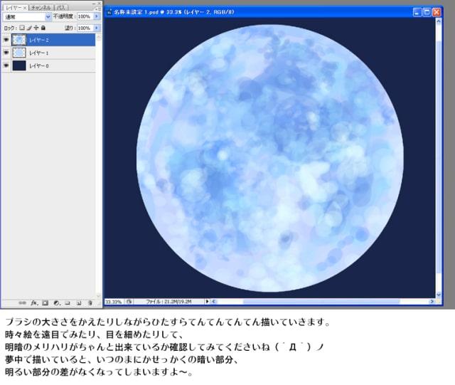 月の描き方5