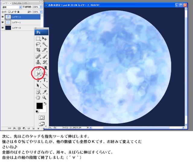 月の描き方6