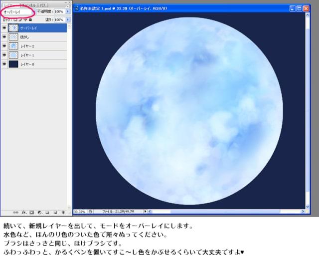 月の描き方8