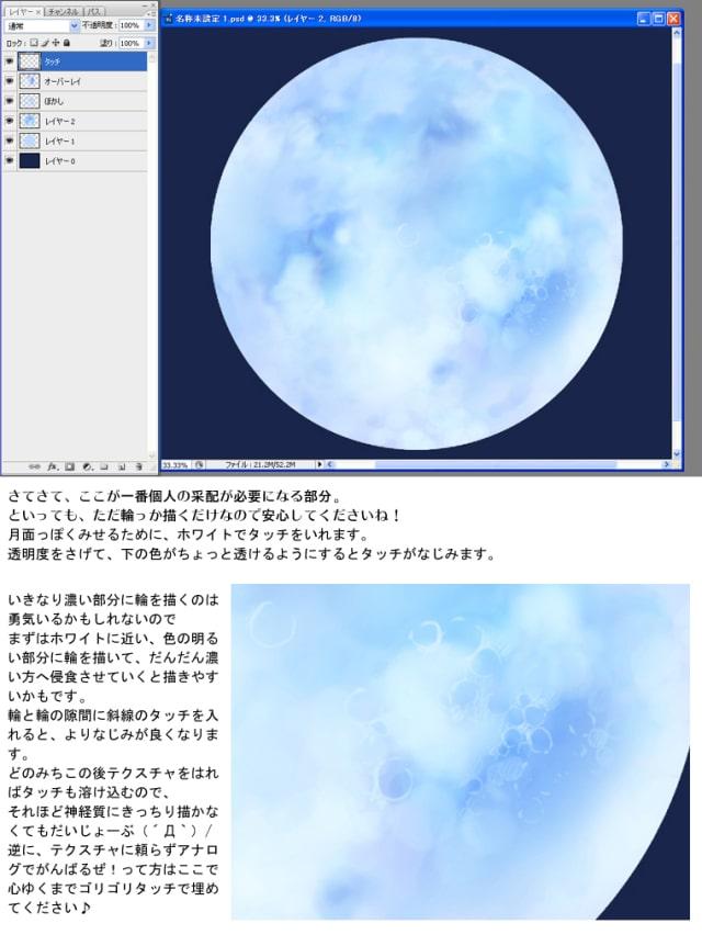 月の描き方9