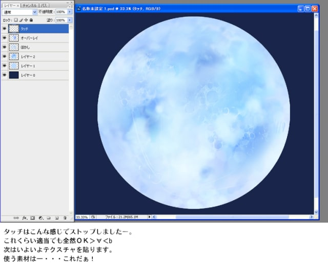 月の描き方10