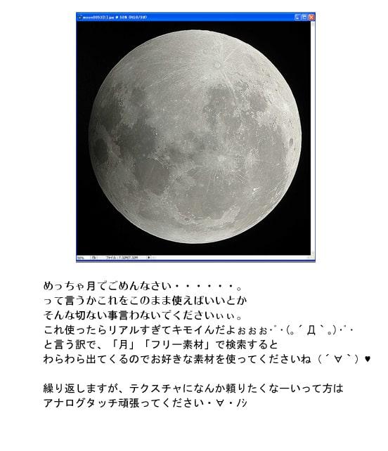 月の描き方11