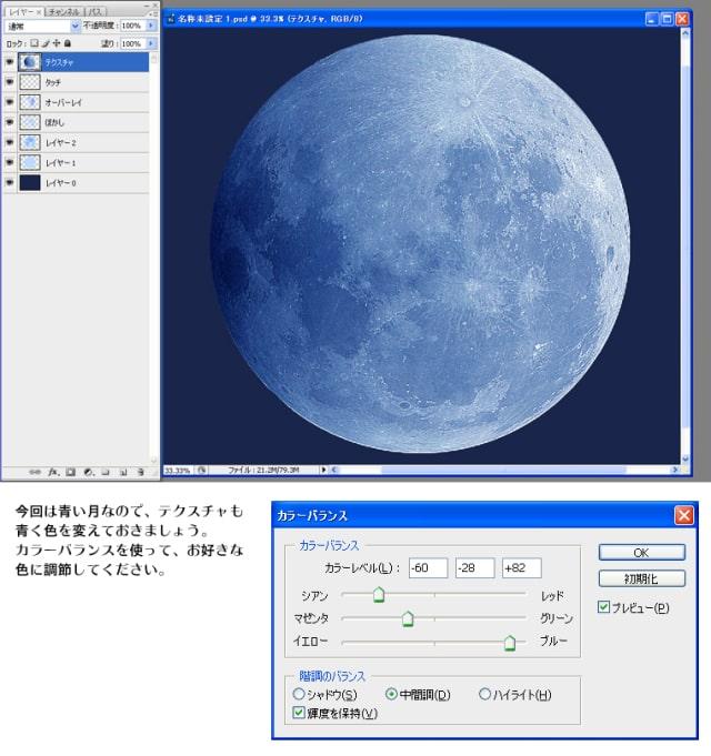 月の描き方12
