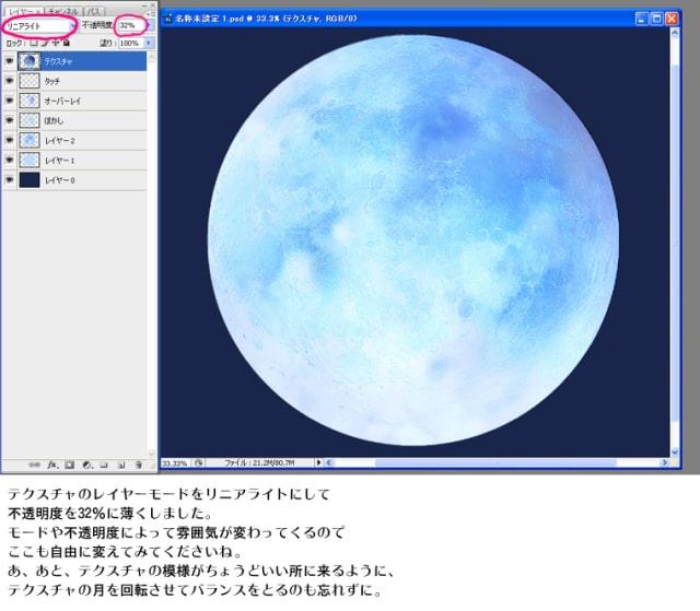月の描き方13