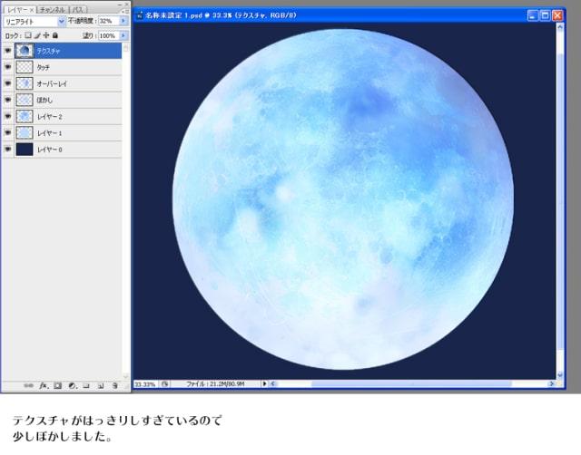 月の描き方14