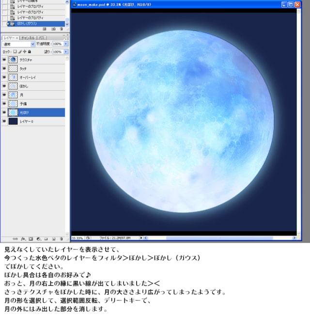 月の描き方16