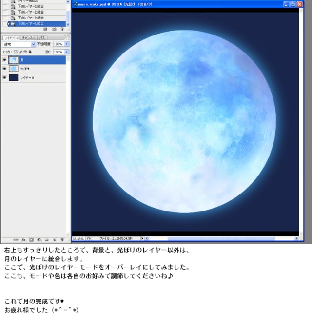 月の描き方17