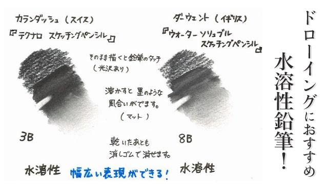 ドローイング・スケッチにおすすめ〜水溶性の鉛筆!墨絵のようなタッチも出せて絵の表現も広がります。