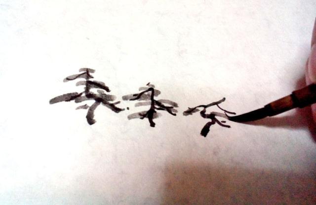 水墨画の描き方6
