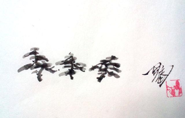 水墨画の描き方7