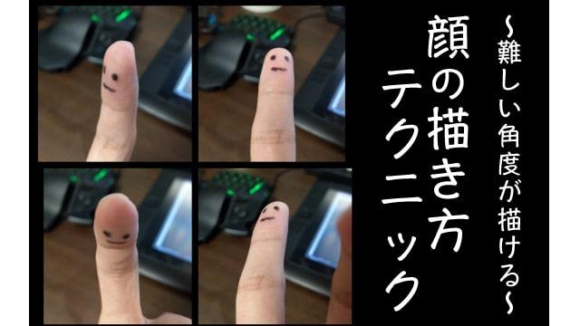 角度のついた顔の描き方のコツ!指に顔を描いてアオリや俯瞰のイラストを描くための参考にしよう。