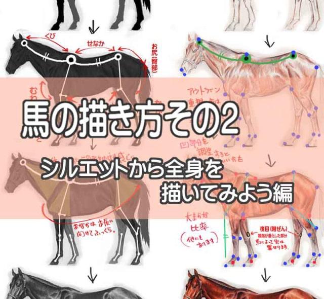 馬の描き方9