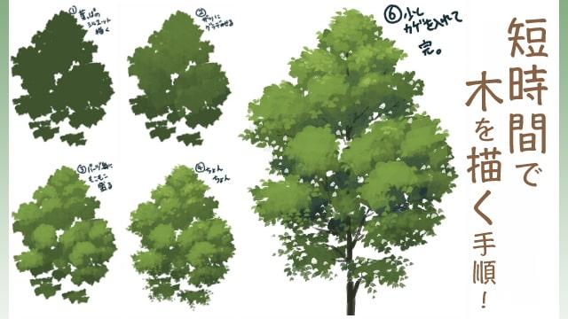 木のイラストの簡単な描き方!短時間で描ける、アナログ風の木や枝を描くコツをメイキングから学ぼう。