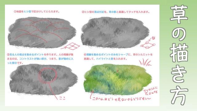 草イラストの描き方のコツ!シルエットやコントラストで草むらに視線誘導のポイントを作ろう。