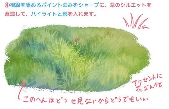 草のススメ-描くポイントやコツ5