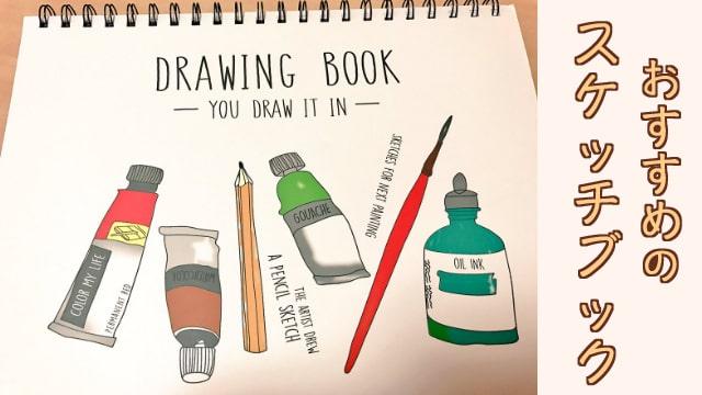 イラスト・原稿で使いやすい100均スケッチブックをご紹介!イベントのスケブや絵の練習におすすめです。