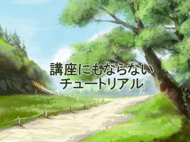 森のある背景の描き方1