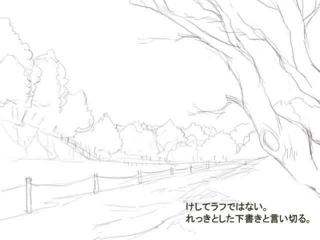 森のある背景の描き方2