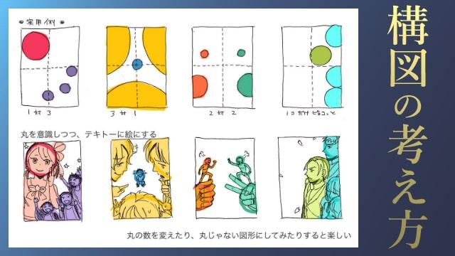 構図・ポーズの簡単な考え方をイラストでご紹介!構図が思いつかない、ポーズをとるのが苦手な方にオススメです。