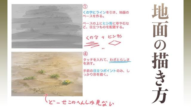 地面の描き方の背景イラスト講座!影やハイライト、タッチを入れてリアルな地面を描こう。