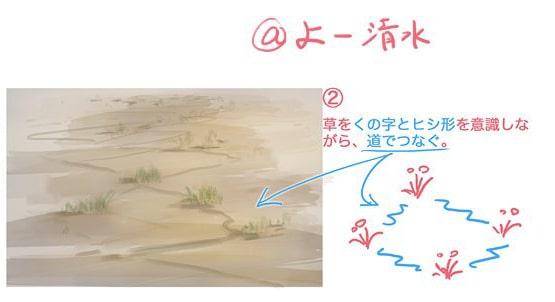 地面の描き方のコツ2
