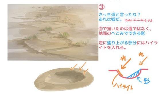 地面の描き方のコツ3