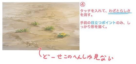 地面の描き方のコツ4