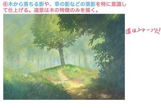 森の描き方のテクニック4