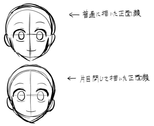 正面顔が描けない人のためのテクニック1