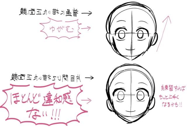 正面顔が描けない人のためのテクニック2