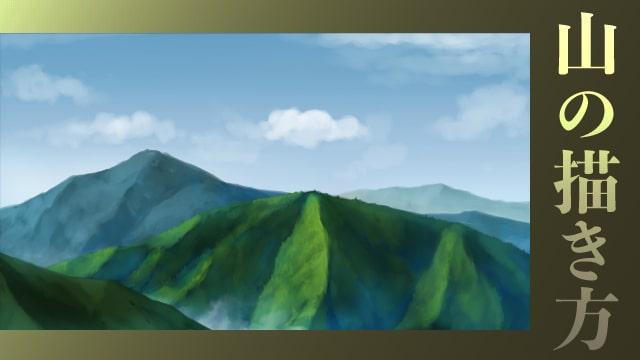 山の描き方のイラストメイキング!Photoshopを使ったデジタル背景の講座です。