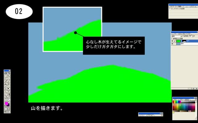 山の描き方2