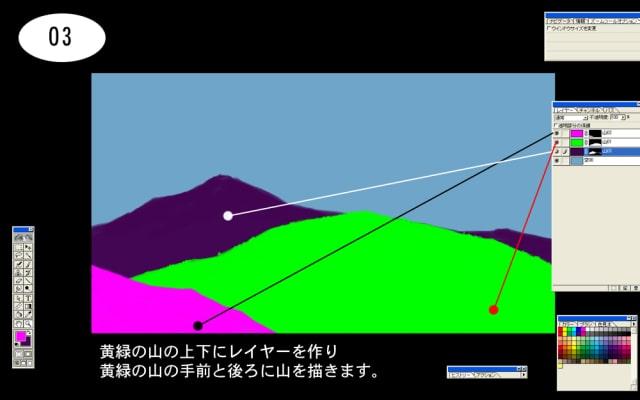 山の描き方3
