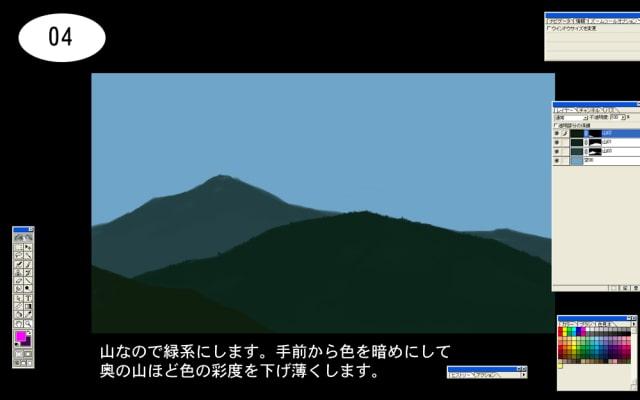 山の描き方4