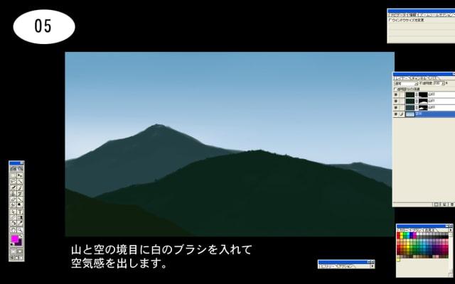 山の描き方5