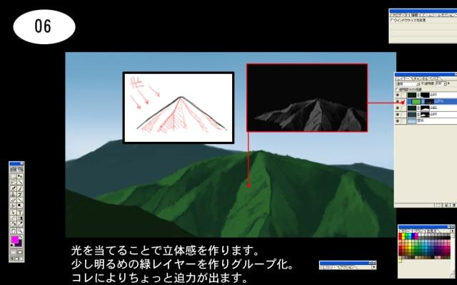 山の描き方6