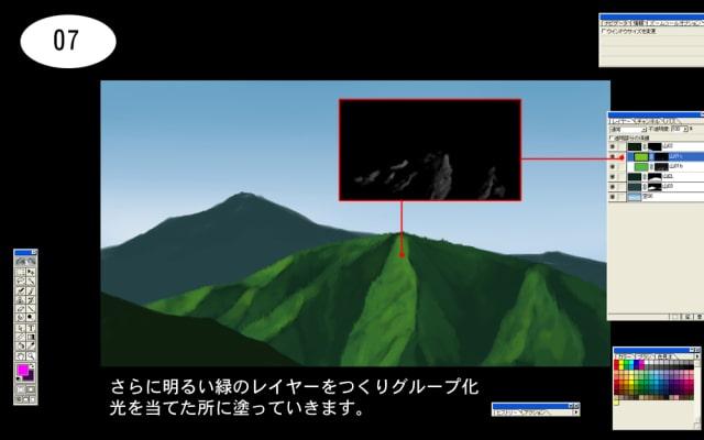 山の描き方7