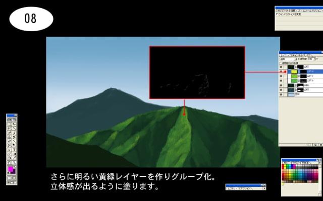 山の描き方8