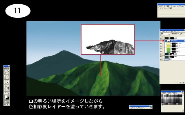 山の描き方11