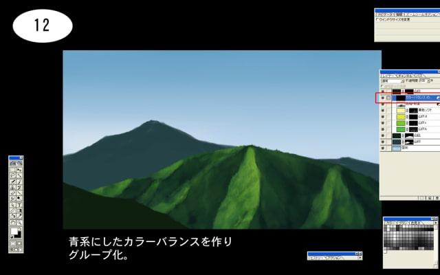 山の描き方12