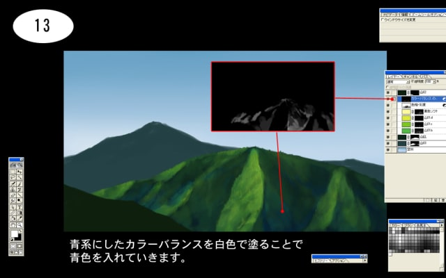 山の描き方13