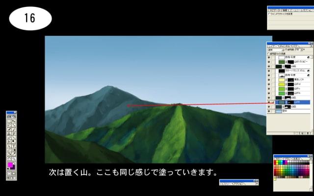 山の描き方16