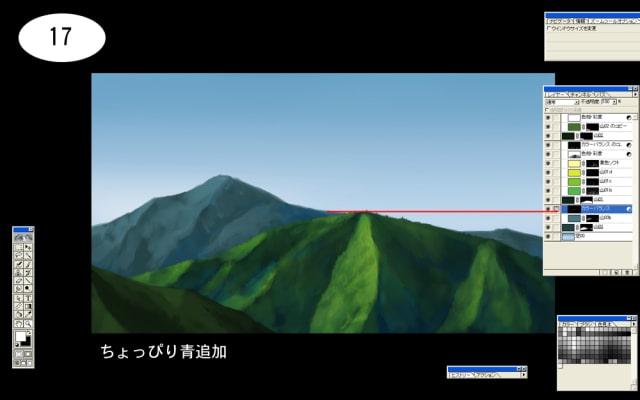 山の描き方17