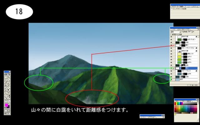 山の描き方18