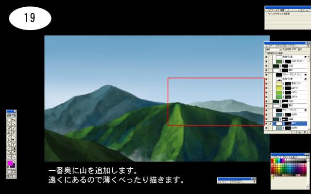 山の描き方19