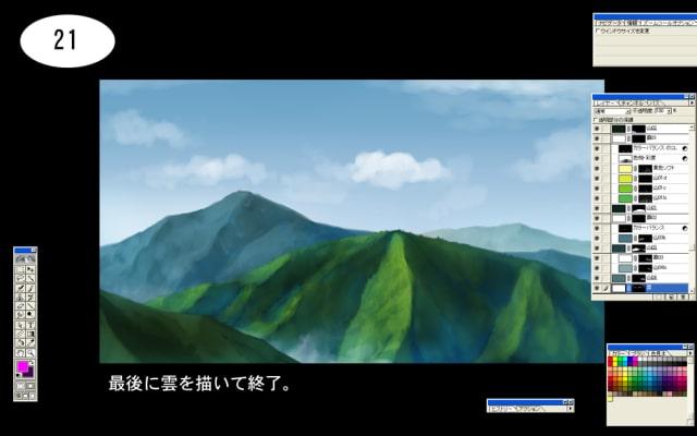 山の描き方21