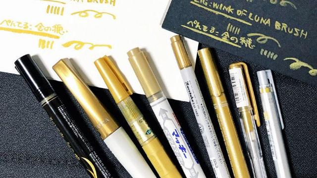 イラストで使えるおすすめの金ペンを比較してみよう!マッキーやPILOTなど様々な種類の金色ペンをご紹介。