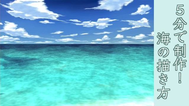 5分で描ける海の描き方!クリスタのフィルターを使って描くメイキング