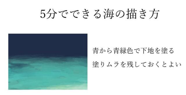 5分でできる海の描き方1