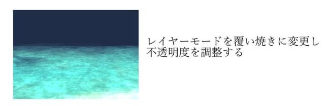 5分でできる海の描き方4